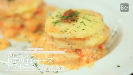 ポテトスタック風に!長芋のキムチーズの作り方・レシピ