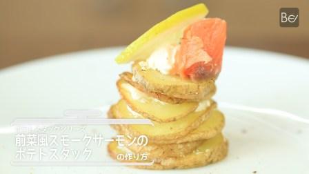 おしゃれな前菜!スモークサーモンのポテトスタックの作り方・レシピ
