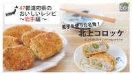 岩手県のご当地コロッケ!「北上コロッケ」の作り方・レシピ