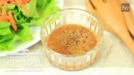 サラダに合う!とろけるきなこを使ったドレッシングの作り方・レシピ
