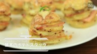 おしゃれで美味しい!簡単なポテトスタックの作り方・レシピ