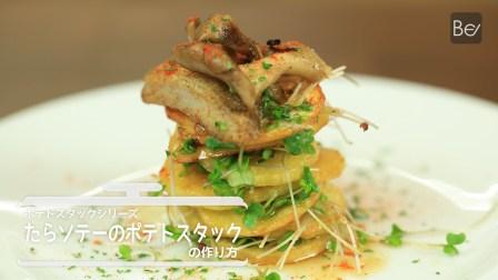 見栄えが豪華!鱈ソテーのポテトスタックの作り方・レシピ