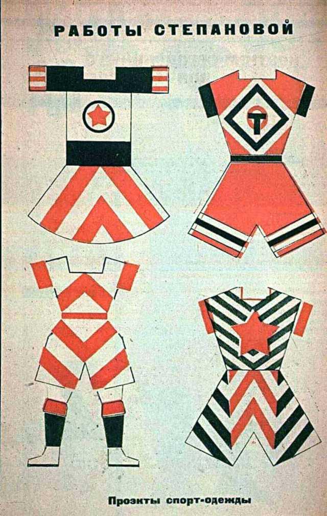 Степанова спорт-одежда