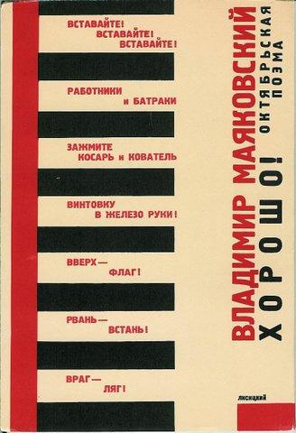 Эль Лисицкий обложка книги