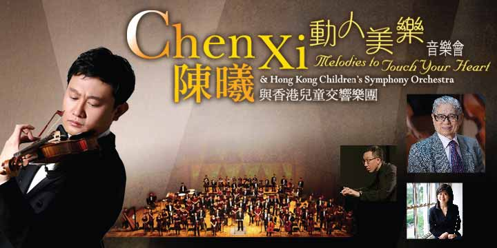 陳曦與香港兒童交響樂團︰「動人美樂」音樂會