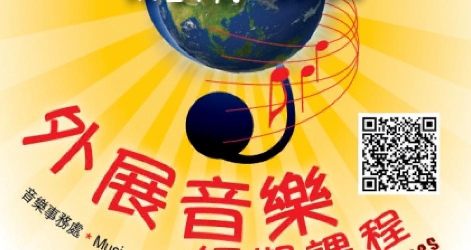 音樂事務處外展課程招生 新增兩項合唱團音樂課程(七月二十五日截止報名)