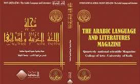 صدور العدد (27) من مجلة اللغة العربية وآدابها عن كلية الاداب