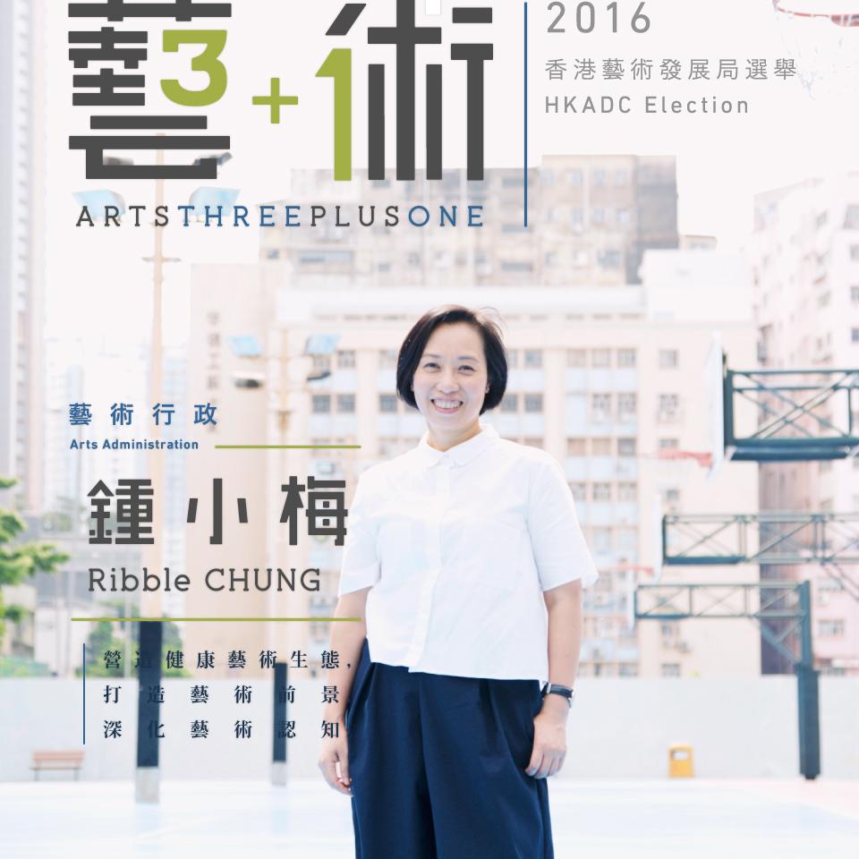 鍾小梅(藝術行政) – 【藝術 3+1】Arts3Plus1
