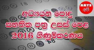 Advanced Level Accounting 2016 Paper