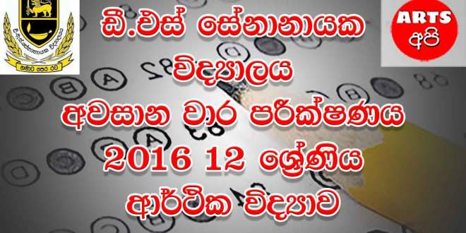 D S Senanayake College Final Term Test Economics 2016 Grade 12