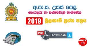 Advanced Level ICT 2019 Prototype Paper