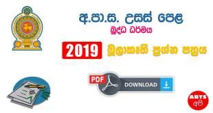Advanced Level Buddhism 2019 Prototype Paper