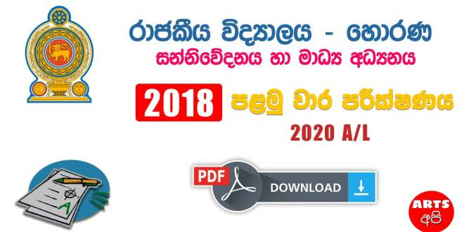 Advanced Level Sinhala Royal College Media First Term Test Paper 2018