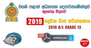 North West Provincial Second Term Test Geography Grade 13 2019 Paper