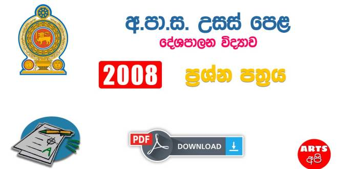 Advanced Level Political Science 2008 Paper