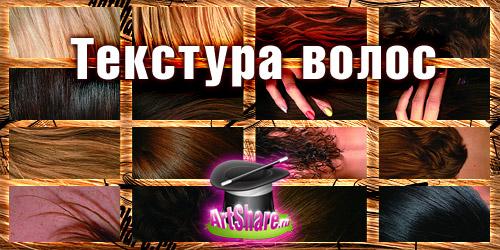 фото картинки волос