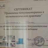 kosmetolog-sertifikat-4
