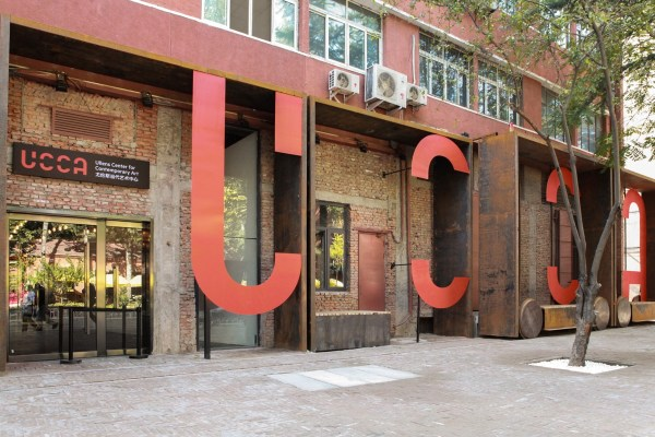 Guy Ullens Of Ucca Museum Future - Artsy