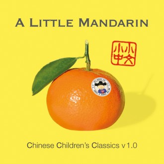 A Little Mandarin