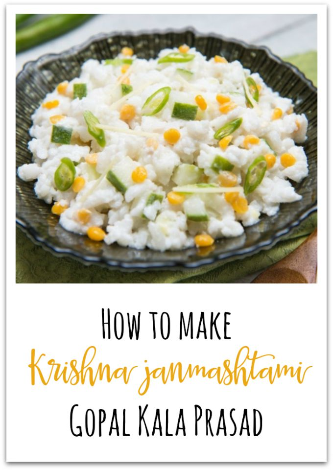 How To Make Krishna Janmashtami Gopal Kala Prasad