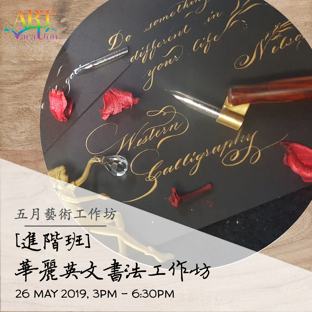 Calligraphy Advanced May Workshop