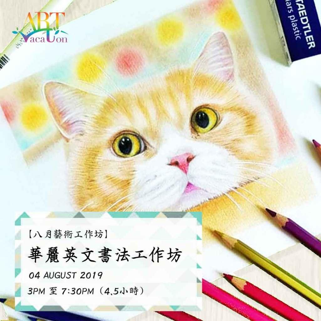 AVS-Aug-Cat-Workshop