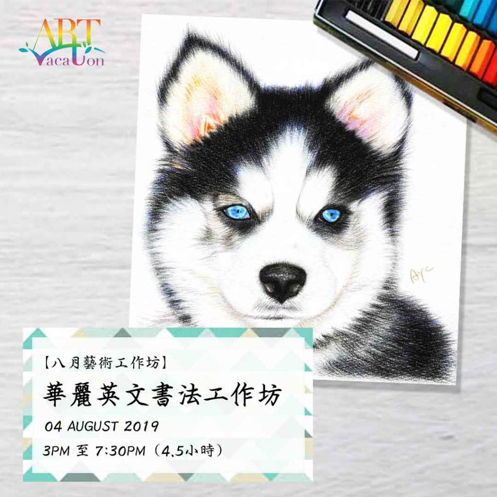 AVS-Aug-Dog-Workshop