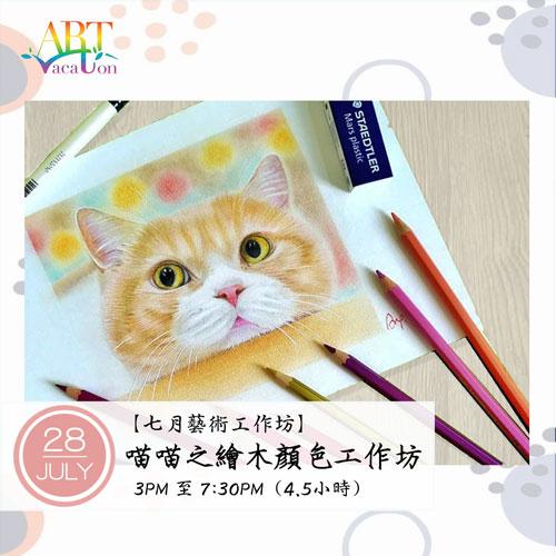 AVS-July-Cat-Workshop
