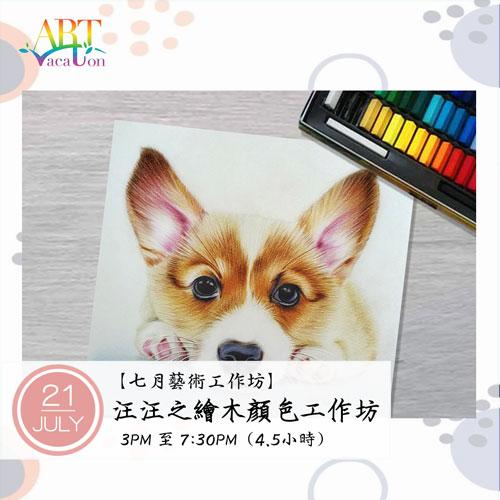 AVS-July-Dog-Workshop