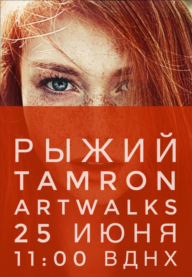 Рыжий Artwalks на ВДНХ
