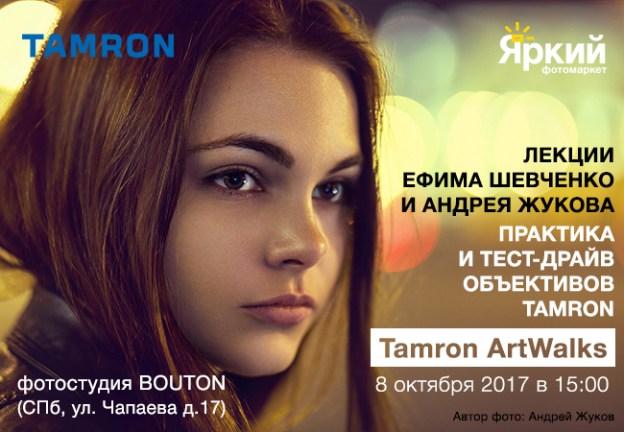 Tamron СПБ