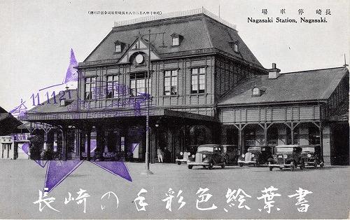2代目長崎駅舎(大正時代)