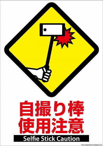 s-pictogram908selfiestickcaution