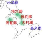 浮穴郷の結論を出す 長崎の古代史