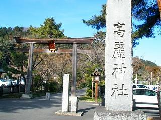 高麗神社(こまじんじゃ