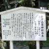 金比羅山 謎の天孫降臨伝説を追え(13) 完結