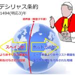 日本分断統治計画。日本の危機の打開策を打つ秀吉