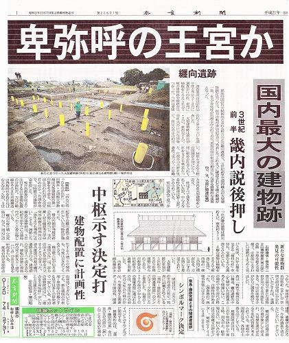「卑弥呼の王宮か」の見出しで大型建造物跡発見を伝える奈良新聞