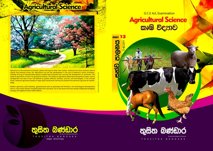 Agri Culture Tuition Cover Page Art Work Srilanka