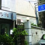 ひとりでふらっと入れる 上海料理の老舗レストラン|秀蘭小吃