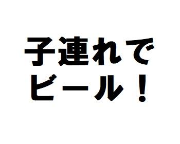【まだ間に合う!】子連れで行ける?広島のビアガーデン