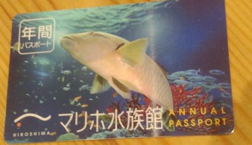 マリホ水族館に急げ!年間パスポートをお得に更新!