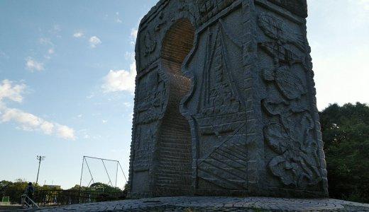 """サンプラザ横の""""謎の石碑公園"""" 秋には「西区民まつり」も(西部埋立第5公園)"""