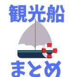 広島の観光船まとめ