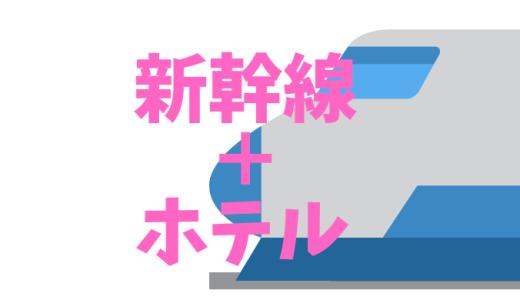 広島の子連れ旅は日本旅行新幹線パックの裏ワザ「1泊だけ予約」が心の底からおすすめ