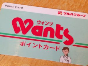 wants-card