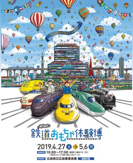 鉄道おもちゃ博覧会