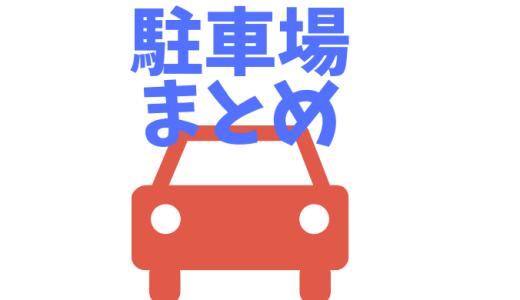 広島市中心部 紙屋町&八丁堀おすすめ駐車場!安くて割引あり