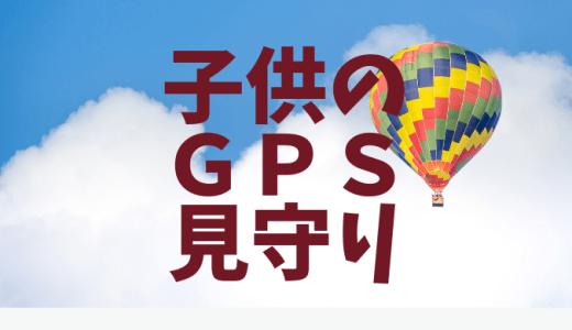 広島の「子供GPS見守り」は中国電力がお得かも 口コミ見ながら検討中