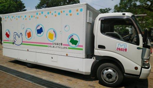 広島の移動図書館「ともはと号」コロナ自粛の今こそ再注目かも!かわいい車に釘付け イベントもあり